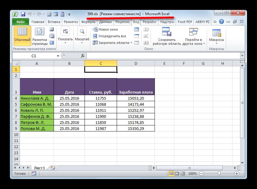 Fayl-v-formate-XLS-otkryit-v-rezhime-sovmestimosti-v-Microsoft-Excel.png