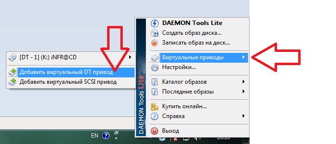 Как-смонтировать-образ-диска-игры-в-Daemon-Tools-2.png