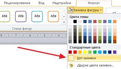 kak_vstavit_tekst_v_kartinku_v_vorde5.jpg
