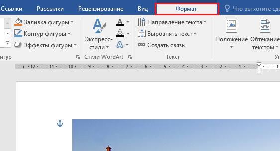 kak_vstavit_tekst_v_kartinku_v_vorde15.jpg