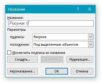 kak_vstavit_tekst_v_kartinku_v_vorde18.jpg