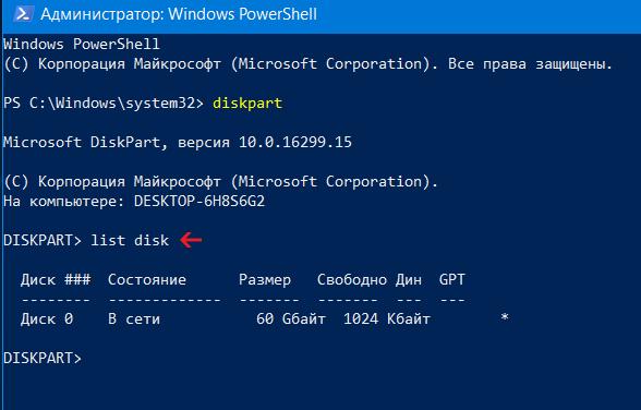 removeDiskPartition2.png