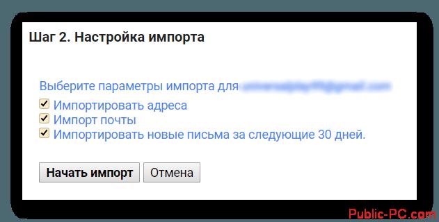 Izmenit-adres-v-Gmail4.png