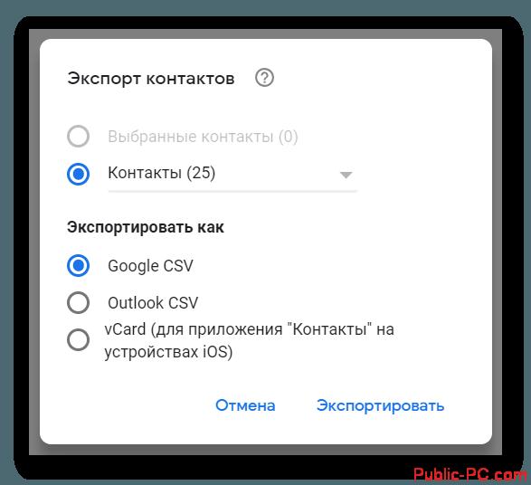 Izmenit-adres-v-Gmail6.png