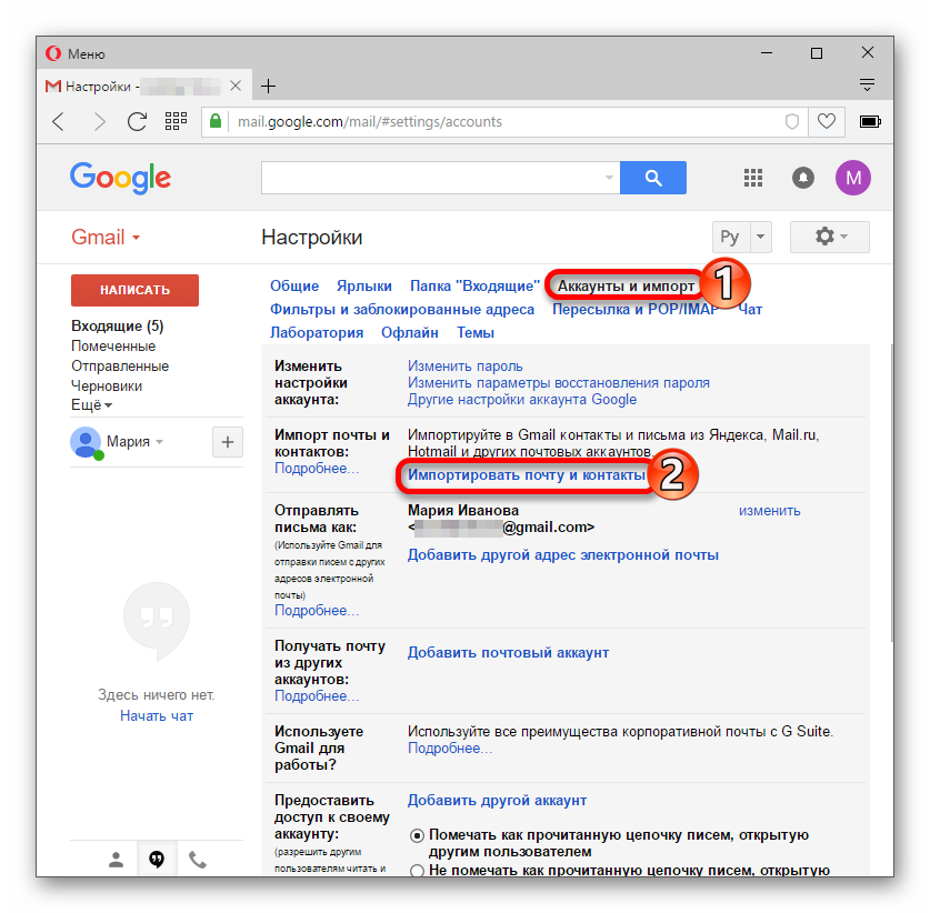 Import-dannyih-so-staroy-e`lektronnoy-pochtyi-v-Gmail.png