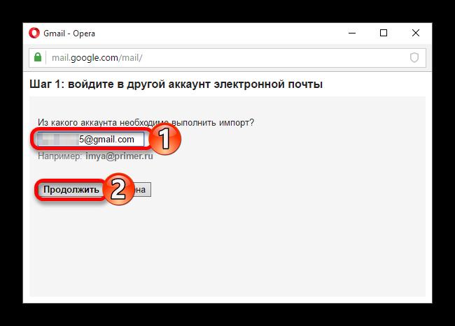 Vhod-v-drugoy-akkaunt-Gmail.png