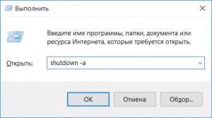 shutdown-5-300x167.png