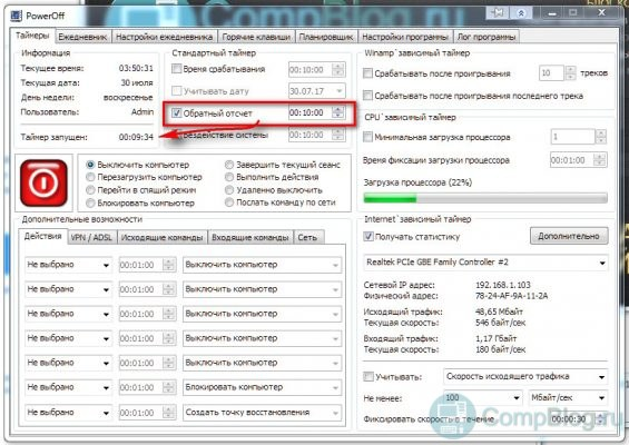 power-off-tajmer-vyklyucheniya-Windows-7810XP-565x400.jpg