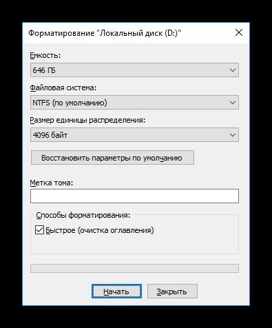 Utilita-dlya-formatirovaniya-diska-standartnyim-sposobom.png