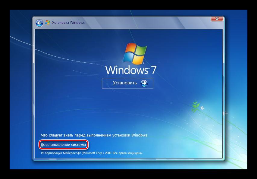 Vhod-v-vosstanovlenie-sistemyi-Windows-7.png