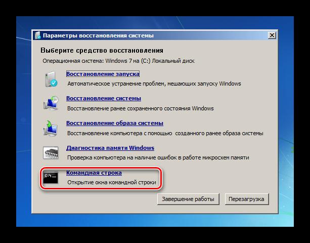 Parametryi-vosstanovleniya-sistemyi-Windows-7.png