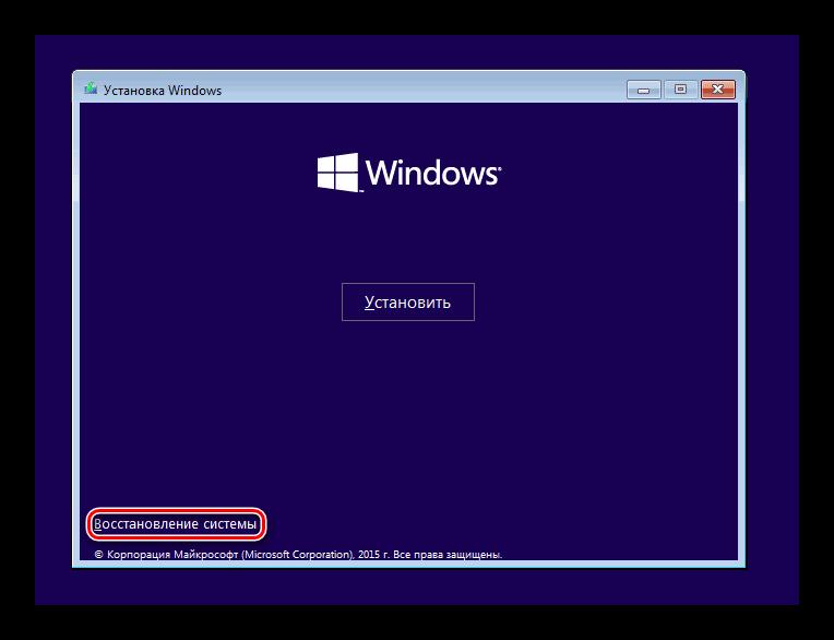 Vhod-v-vosstanovlenie-sistemyi-Windows-10.png