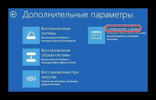 Parametryi-vosstanovleniya-sistemyi-Windows-10.png