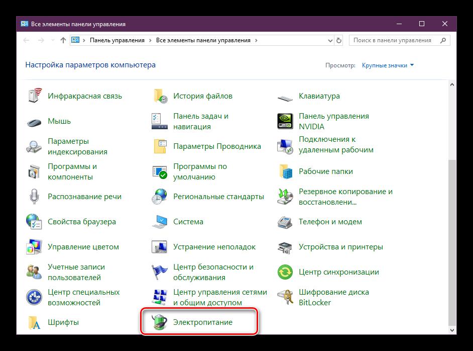 Perejti-k-nastrojkam-elektropitaniya-v-paneli-upravleniya-Windows-10.png