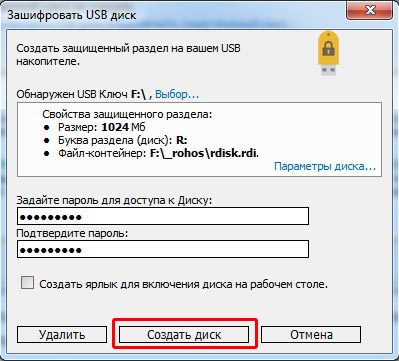 rohos-sozdanie-diska-.jpg