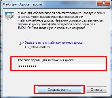 fayl-dlya-sbrosa-parolya-1.jpg