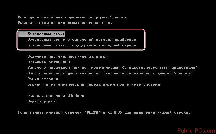 Vhodim-v-bezopasnii-reshim-iz-BIOS-1.png