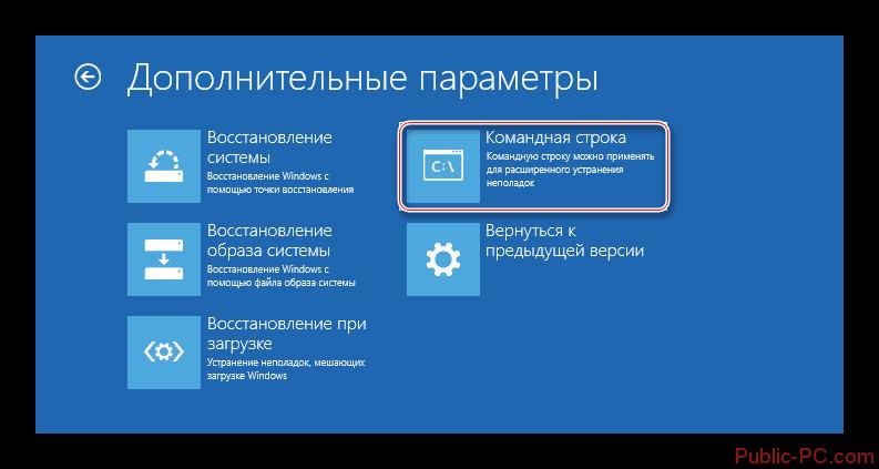 Vhodim-v-bezopasnii-reshim-iz-BIOS-4.png