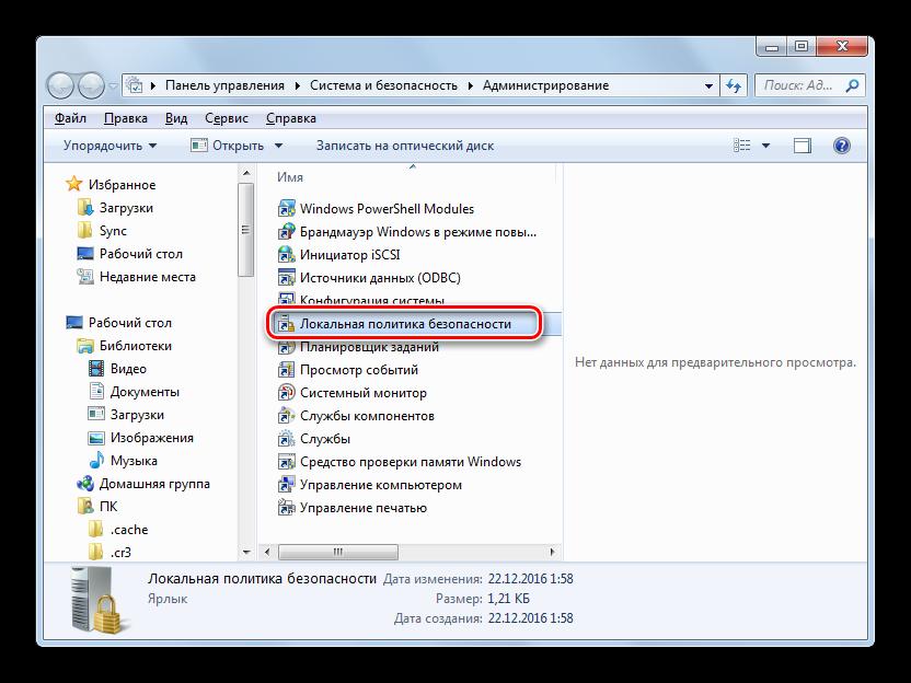 Zapusk-instrumenta-Lokalnaya-politika-bezopasnosti-v-razdele-Administrirovanie-Paneli-upravleniya-v-Windows-7.png
