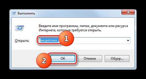 Zapusk-osnastki-Lokalnaya-politika-bezopasnosti-putem-vvoda-komndyi-v-okno-Vyipolnit-v-Windows-7.png
