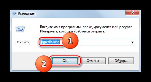 Zapusk-osnastki-Redaktor-lokalnoy-gruppovoy-politiki-putem-vvoda-komndyi-v-okno-Vyipolnit-v-Windows-7.png