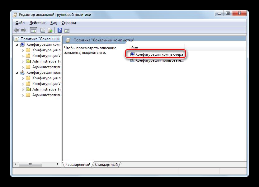 Perehod-v-razdel-Konfiguratsiya-komnyutera-v-okne-osnastki-Redaktor-lokalnoy-gruppovoy-politiki-v-Windows-7.png