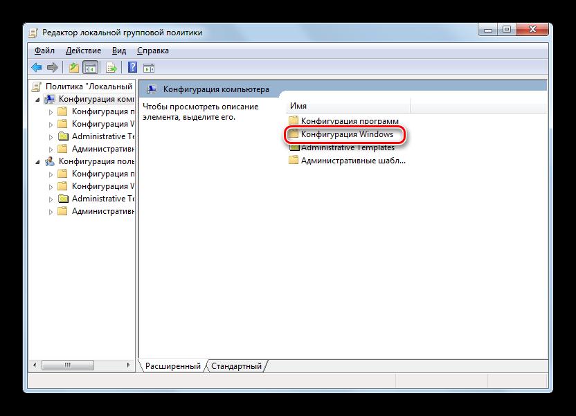 Perehod-v-razdel-Konfiguratsiya-Windows-v-okne-osnastki-Redaktor-lokalnoy-gruppovoy-politiki-v-Windows-7.png