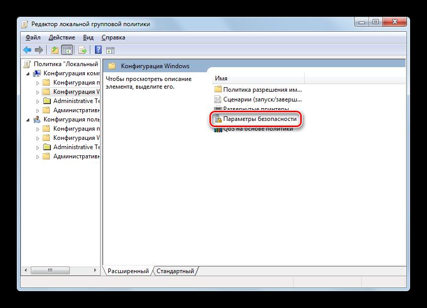 Perehod-v-razdel-Parametryi-bezopasnosti-v-okne-osnastki-Redaktor-lokalnoy-gruppovoy-politiki-v-Windows-7.png