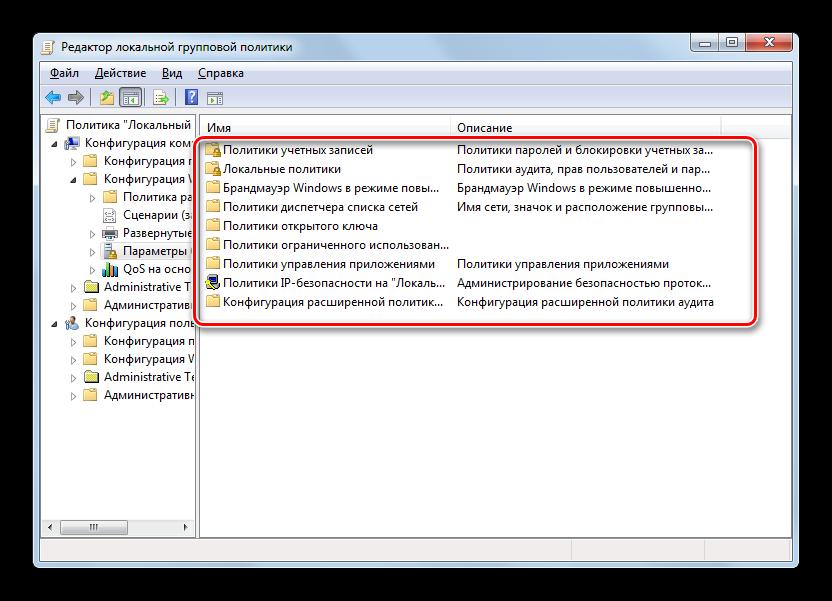 Papki-v-razdele-Parametryi-bezopasnosti-v-okne-osnastki-Redaktor-lokalnoy-gruppovoy-politiki-v-Windows-7.png