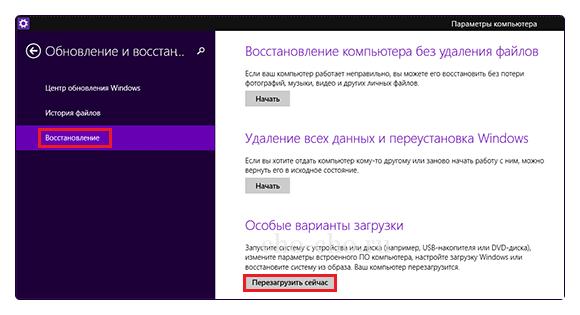 kak-zajti-v-bios-na-windows-7.png