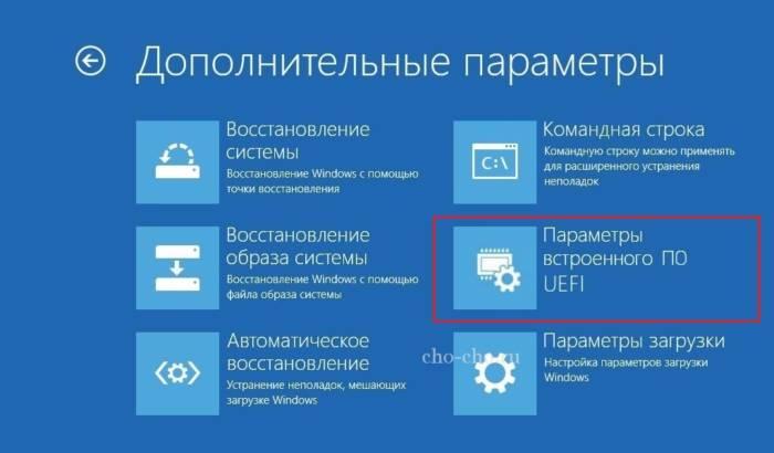 kak-zajti-v-bios-na-windows-8.1.jpg
