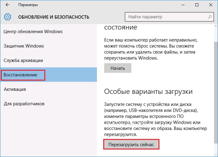 kak-vojti-v-bios-na-windows-10.png