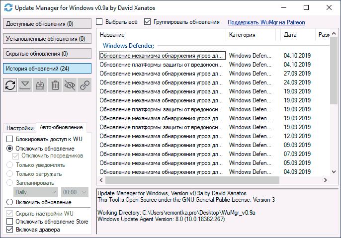 wumgr-software-main.png