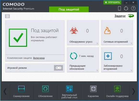 04-antivirus-comodo-internet-security.jpg