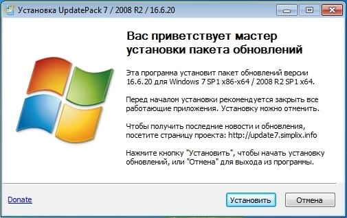 12-ustanovka-updatepack7.jpg