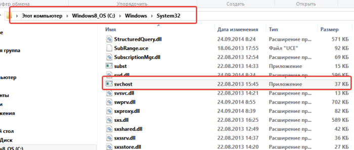 Raspolozhenie-sistemnogo-fajla-Svchost--e1525556154107.png