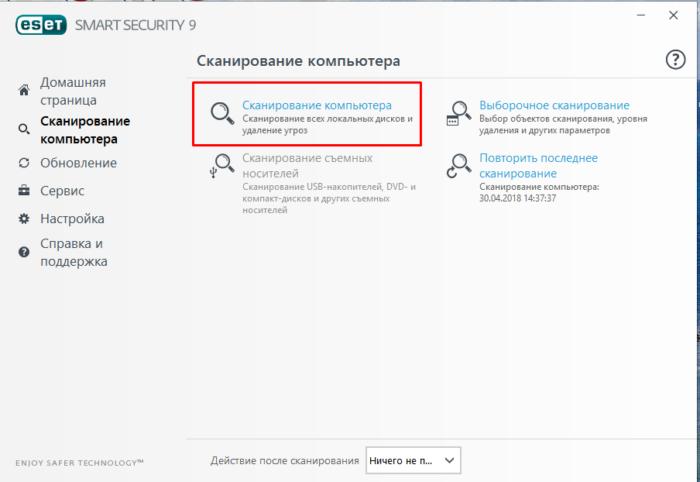 Zapuskaem-antivirus-ustanovlenny-j-na-nashem-PK-vy-biraem-punkt-Skanirovanie-komp-yutera-ili-Polnoe-skanirovanie-zavisit-ot-versii-antivirusa-e1525150915330.png