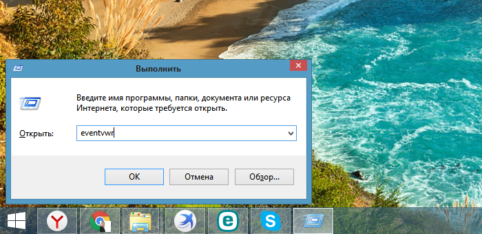 V-pole-vvodim-komandu-eventvwr-nazhimaem-Enter-.png