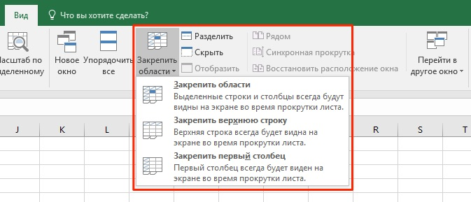 закрепить-области-в-Excel.jpg