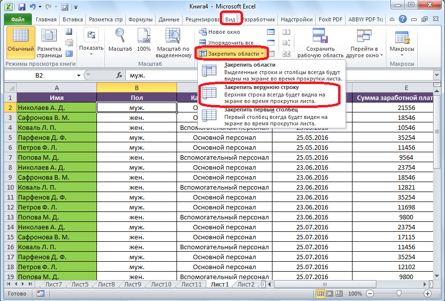 Zakreplenie-verhney-stroki-v-Microsoft-Excel-1.png