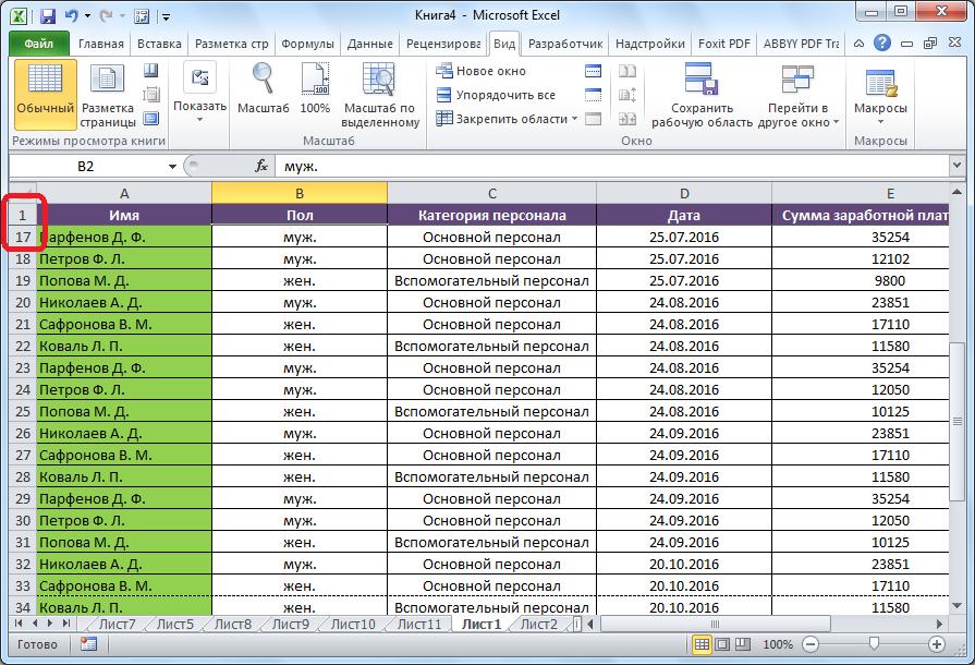 SHapka-zakreplena-v-programme-Microsoft-Excel.png