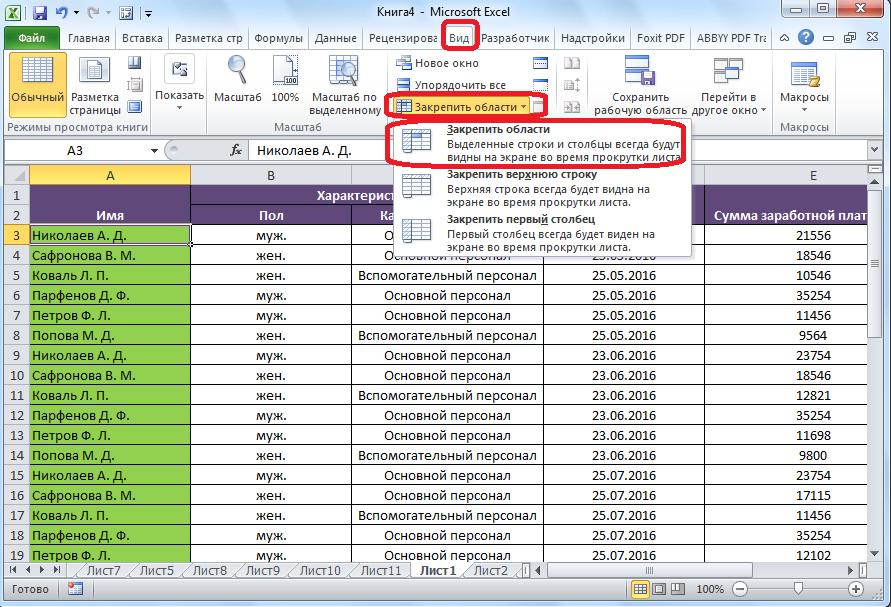 Zakreplenie-oblasti-v-prilozhenii-Microsoft-Excel.png