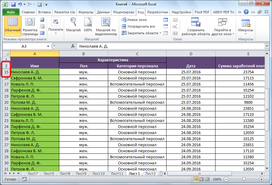 SHapka-zakreplena-v-Microsoft-Excel.png