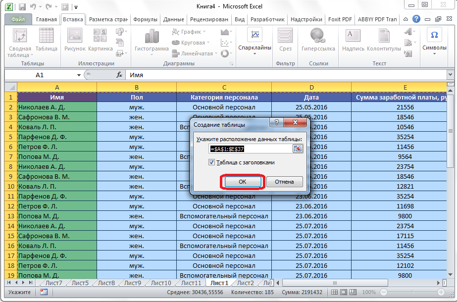 Opredelenie-diapazona-tablitsyi-v-Microsoft-Excel.png