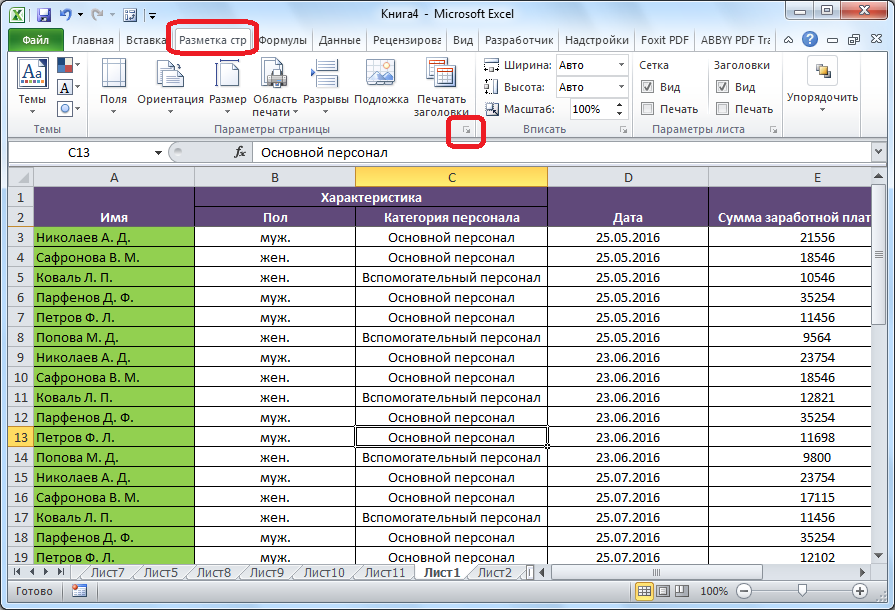 Perehod-k-parametram-v-prilozhenii-Microsoft-Excel.png