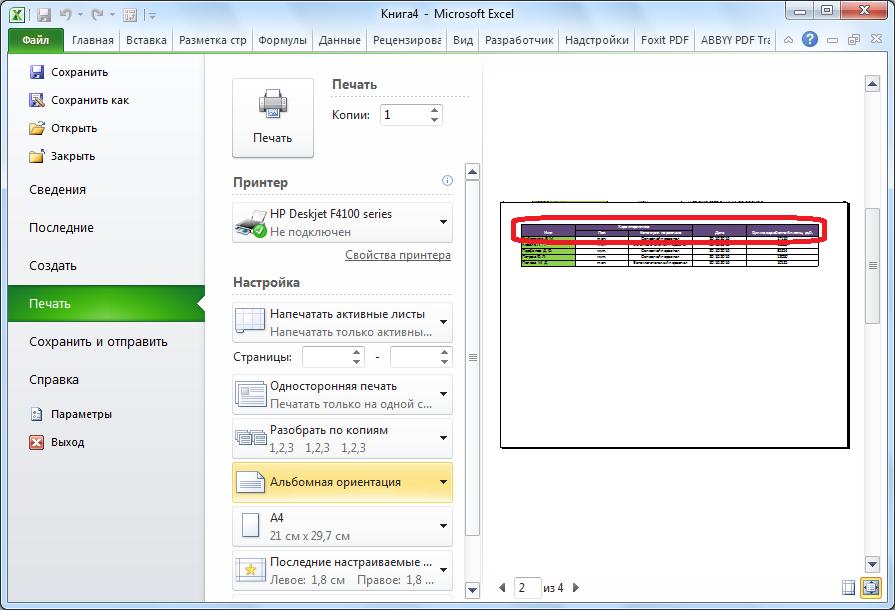Predprosmotr-pechati-v-prilozhenii-Microsoft-Excel.png