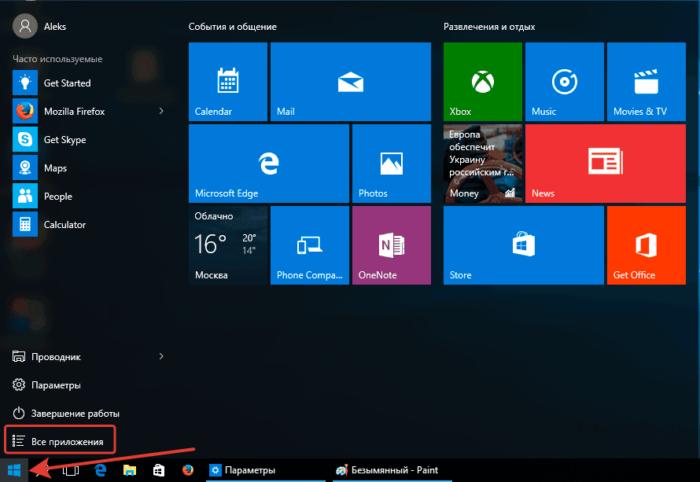 Klikaem-po-ikonke-logotipa-Windows-otkryvaem-Vse-prilozhenija--e1528492709134.png