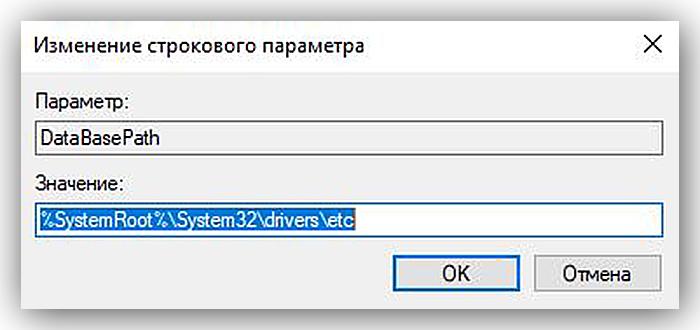 Vybiraem-parametr-DataBasePath-i-ispravljaem-ego-na-nuzhnyj.jpg