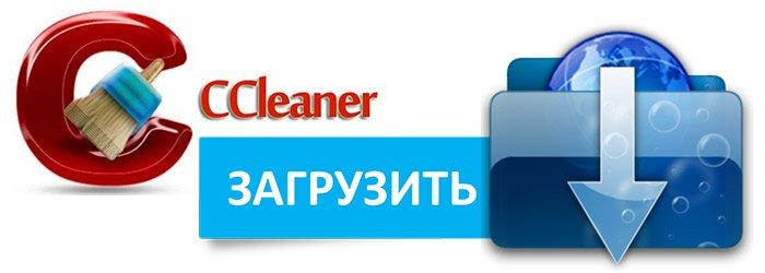 Skachivaem-i-ustanavlivaem-spetsial-nuyu-programmu-CCleaner.jpg