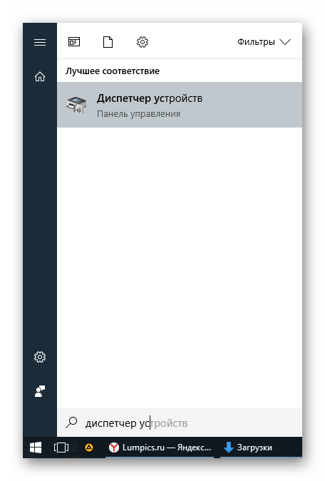 Zapusk-dispetchera-ustroystv-1.png